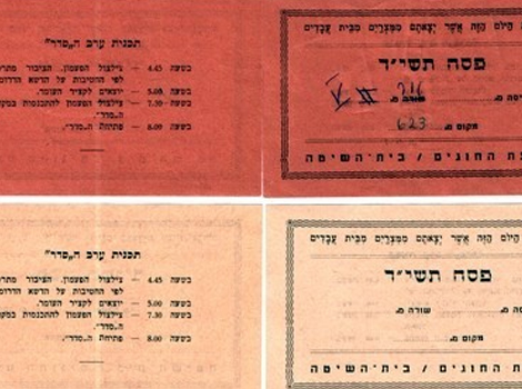 מסמכים היסטוריים ואביזרים משנים עברו