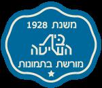בית-השיטה-מורשת-בתמונות-לוגו
