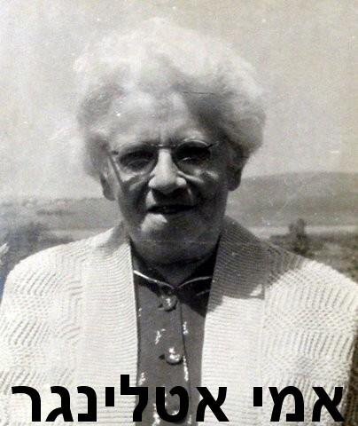 אמי אטינגר